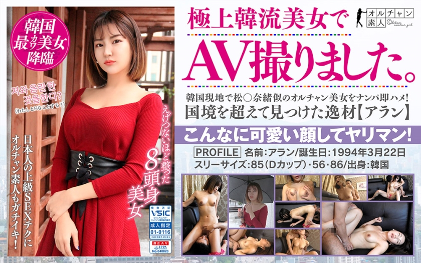 450OSST-001 [Distribution only] I took an AV with the finest Korean beauty. Immediately Saddle the Beautiful