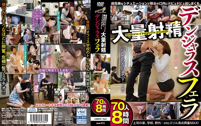 DINM-572 A Super Dangerous Situation With A Mature Woman – She Gave Me A Dangerous Blowjob And I