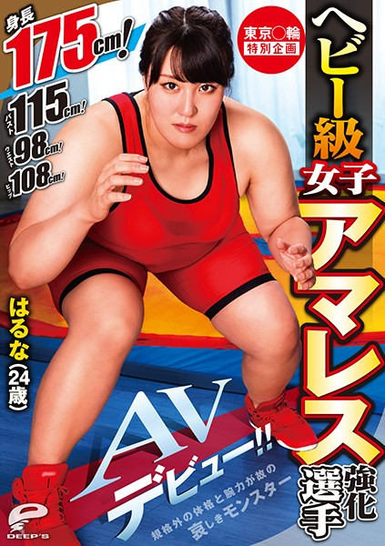 DVDMS-568 Tokyo Games Special Plan, Heavy Class Girl Amateur Wrestling Competition, Haruna (24 Years