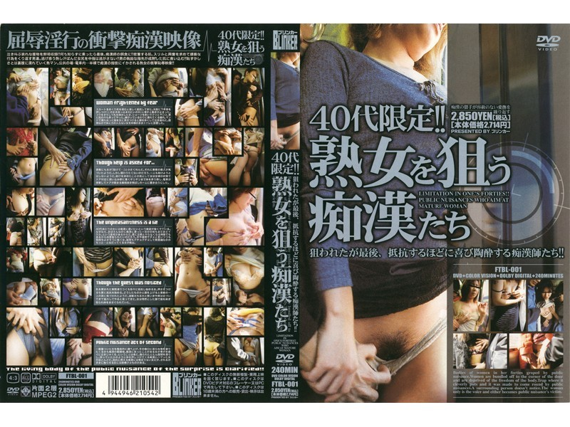 FTBL-001 40's Limit ! ! Mature Woman SEX Molester