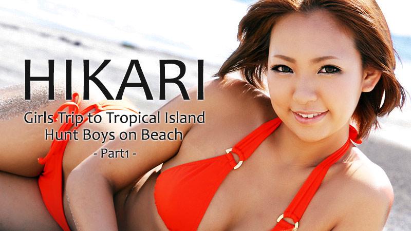 HEYZO-0404 Girls Trip to Tropical Island Part 1 -Hunt Boys on Beach- – Hikari
