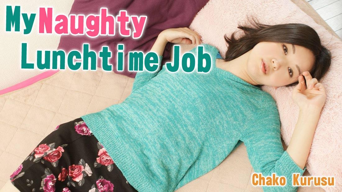 HEYZO-1005 My Naughty Lunchtime Job – Chako Kurusu