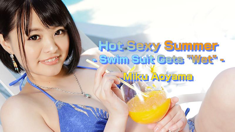 "HEYZO-1217 Hot Sexy Summer -Swim Suit Gets ""Wet""- – Miku Aoyama"
