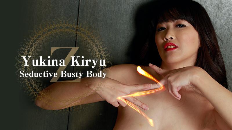 HEYZO-1220 Z -Seductive Busty Body- – Yukina Kiryu
