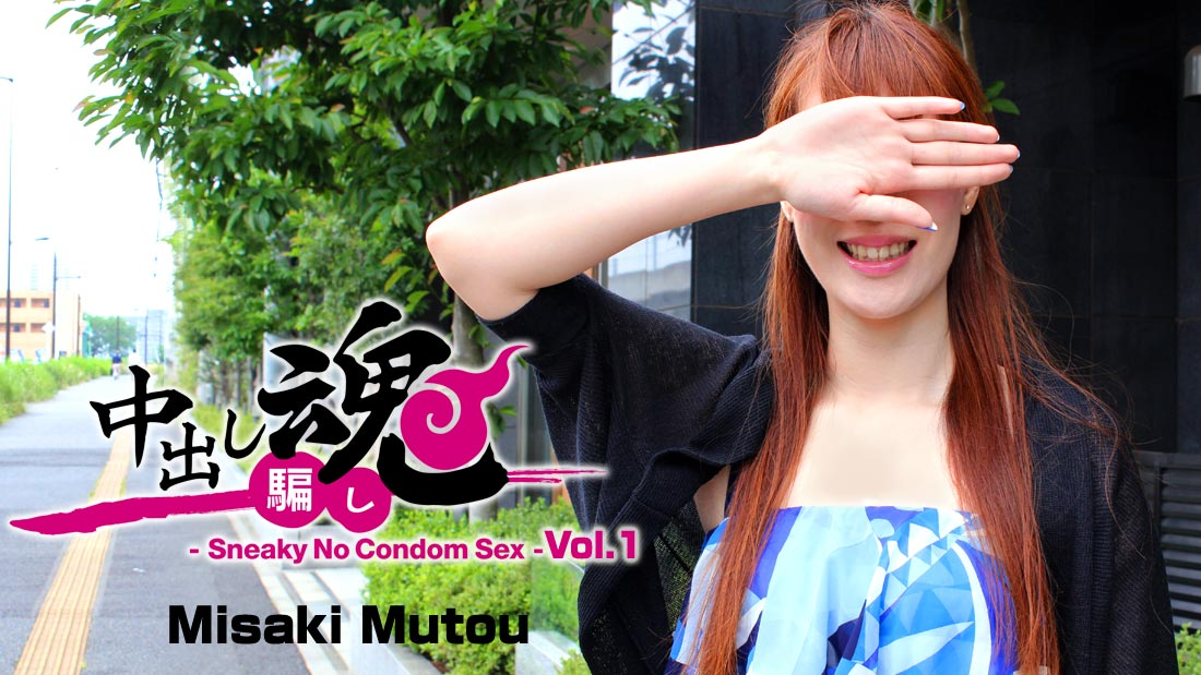 HEYZO-1258 Creampie Prank -Sneaky No Condom Sex- Vol.1 – Misaki Mutou