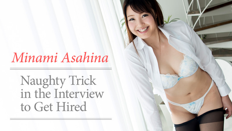 HEYZO-1483 Naughty Trick in the Interview to Get Hired – Minami Asahina