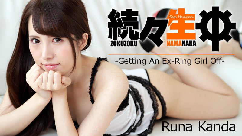 HEYZO-1691 Sex Heaven -Getting An Ex-Ring Girl Off- – Runa Kanda