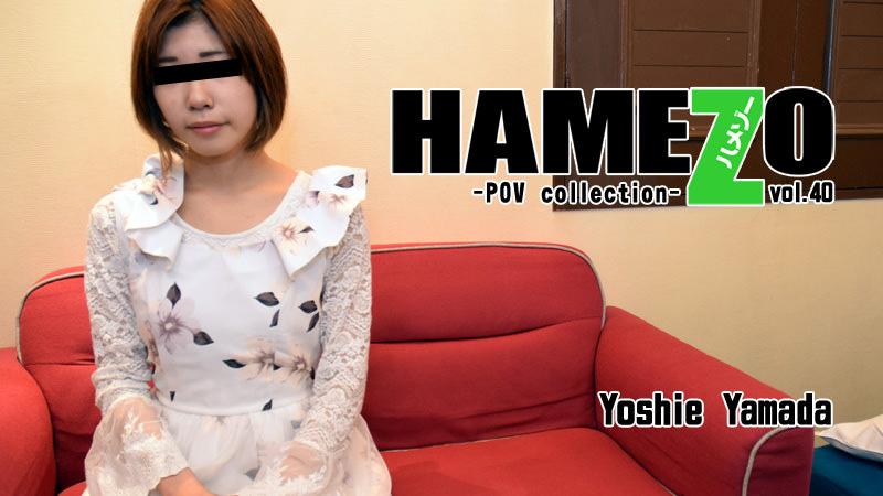 HEYZO-1744 HAMEZO -POV collection- vol.40 – Yoshie Yamada