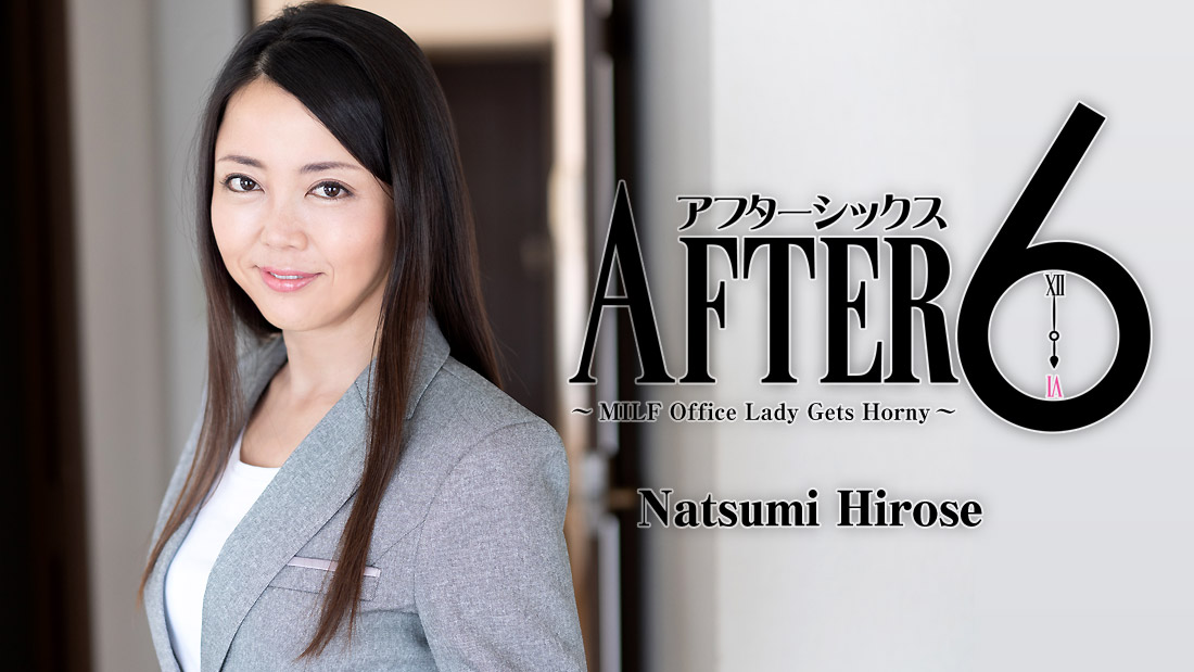 HEYZO-1829 After 6 -MILF Office Lady Gets Horny- – Natsumi Hirose