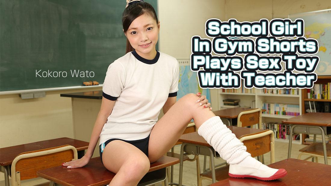 HEYZO-1863 School Girl In Gym Shorts Plays Sex Toy With Teacher – Kokoro Wato