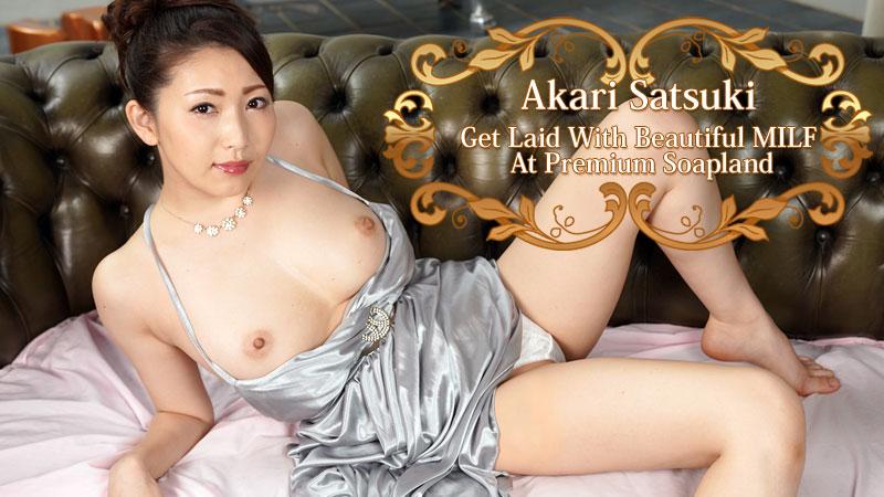 HEYZO-2009 Get Laid With Beautiful MILF At Premium Soapland – Akari Satsuki