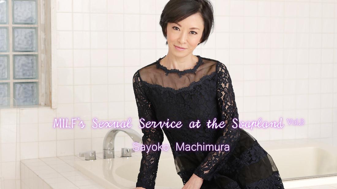 HEYZO-2012 MILF's Sexual Service at the Soapland Vol.3 – Sayoko Machimura