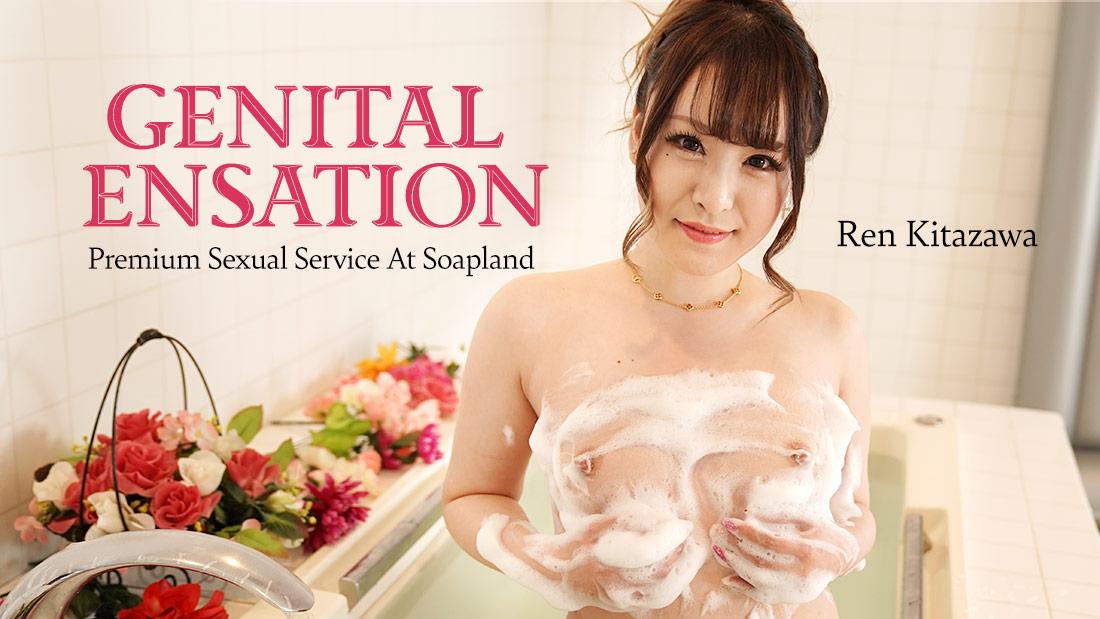 HEYZO-2168 Genital Sensation -Premium Sexual Service At Soapland- – Ren Kitazawa