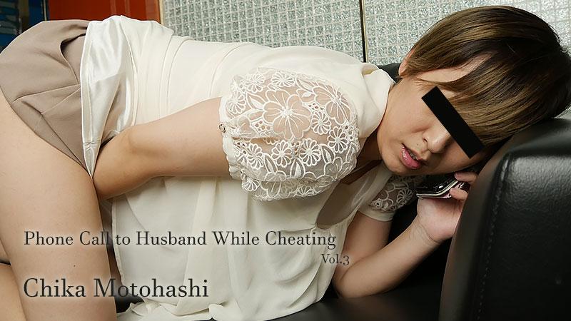 HEYZO-2311 Phone Call to Husband While Cheating Vol.3 – Chika Motohashi