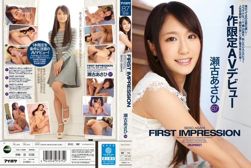 IPZ-579 FIRST IMPRESSION 87: Asahi Seko