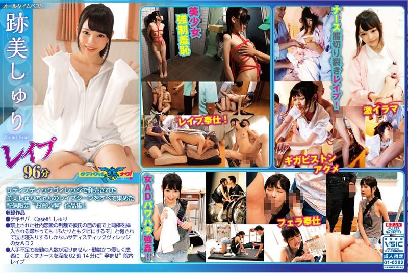 ONNA-005 Shuri Atomi – Rough Sex Works Collection