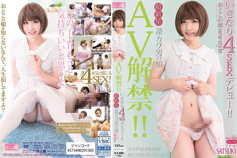 OPHM-001 AV Debut!! 4 Sex Scenes Right Off The Bat!! New Superstar Super Cute Trans Girl Satsuki