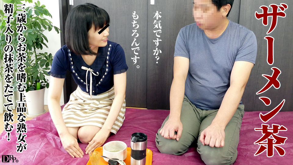 Pacopacomama 021417_026 Ran Miyasako Working local mom-classy and horny tea ceremony teacher-