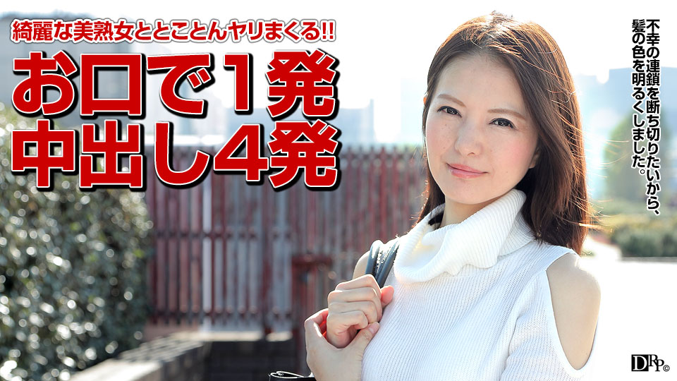 Pacopacomama 032517_052 Nanako Shirasaki Sprinkle with a mature woman who wants to be happy