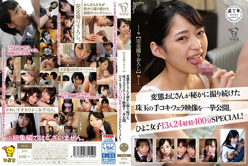 PIYO-031 (Totally Fresh Footage Out Of The Camera) A Perverted Dirty Old Man Has Been Secretly
