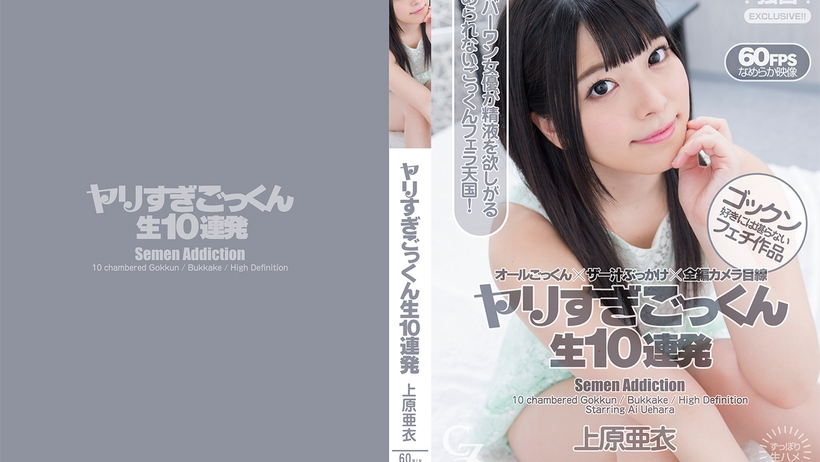 Tokyo Hot CZ027 ヤリすぎごっくん生10連発 上原亜衣