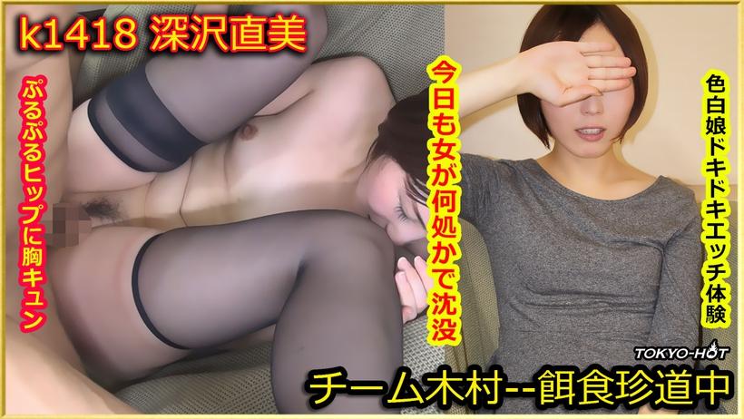 Tokyo Hot k1418 Go Hunting!— Naomi Fukazawa