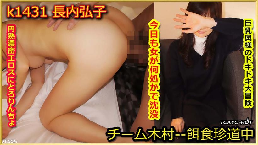 Tokyo Hot k1431 Go Hunting!— Hiroko Osanai