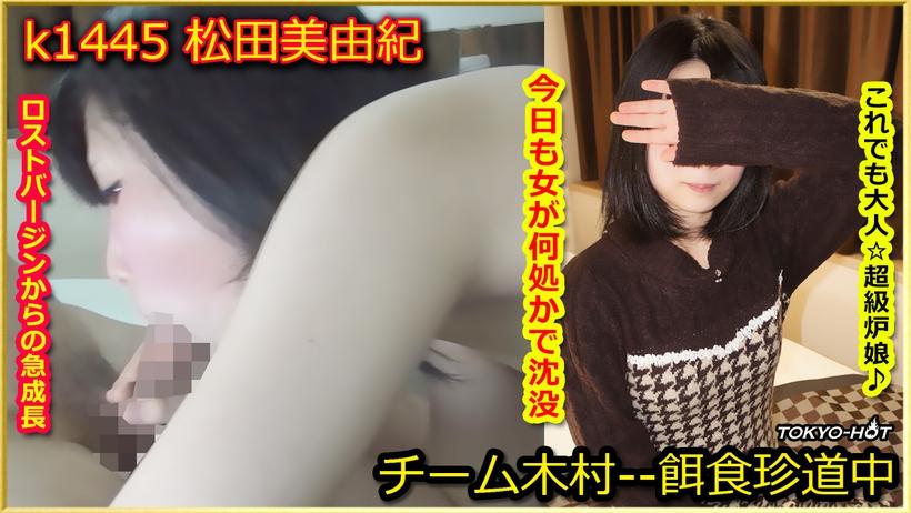 Tokyo Hot k1445 Go Hunting!— Miyuki Matsuda