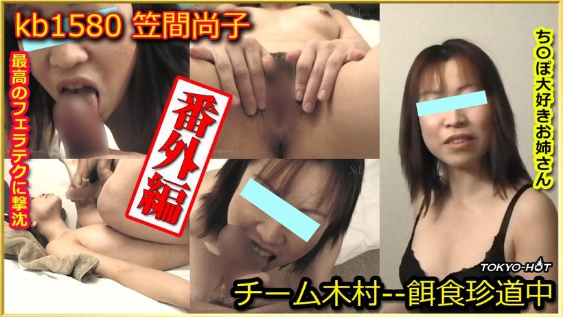 Tokyo Hot kb1580 Go Hunting! Extra Edition— Naoko Kasama