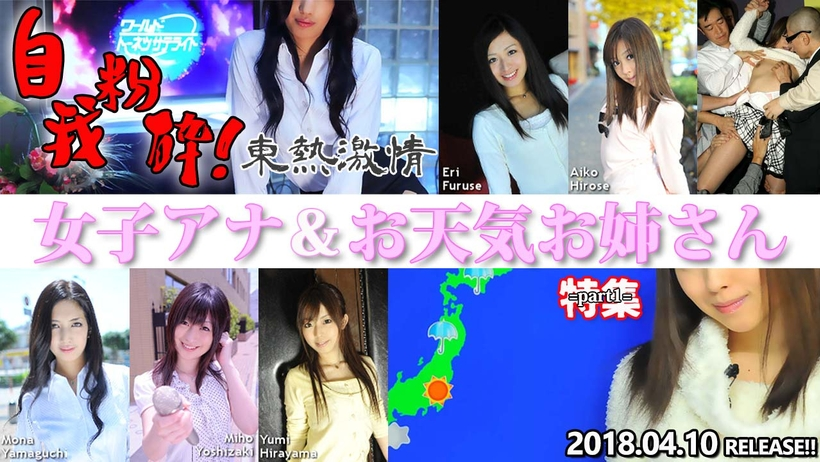 Tokyo Hot n1298 Tokyo Hot Weather Forecaster & Announcer Special =part1=