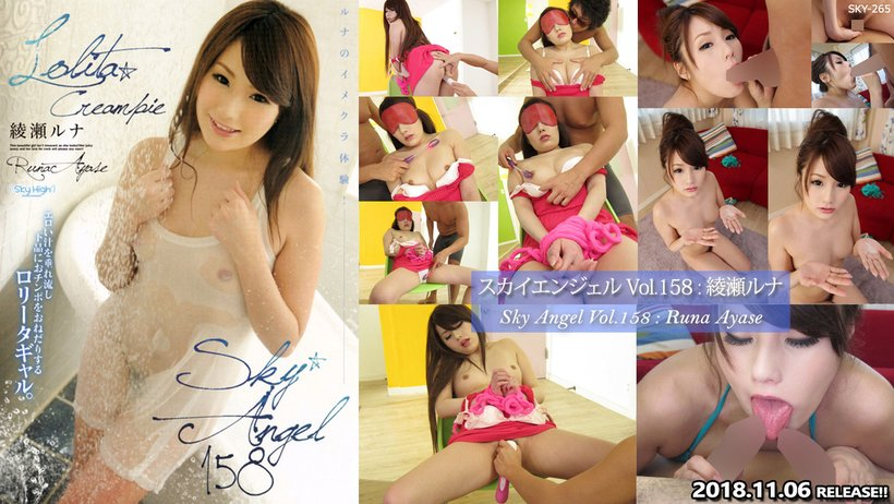 Tokyo Hot SKY-265 Sky Angel Vol.158 : Runa Ayase
