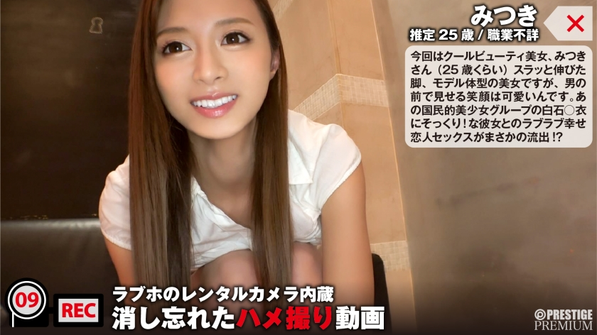 300NTK-061 Gonzo of that Shiraishi ○ clothing is outflow of rain! ? Cool beauty is very similar to the national