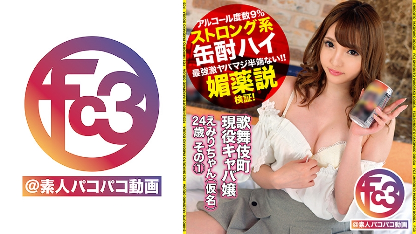 369FCTD-032 Kabukicho Active Captain Girl Emiri-chan (pseudonym) 24 Years Old Part 1