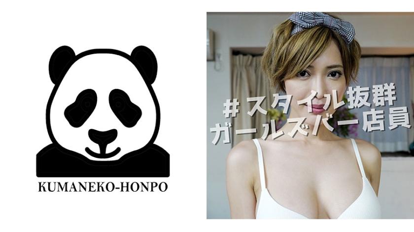 384HOKH-001 H cup girls bar clerk gonzo leaked