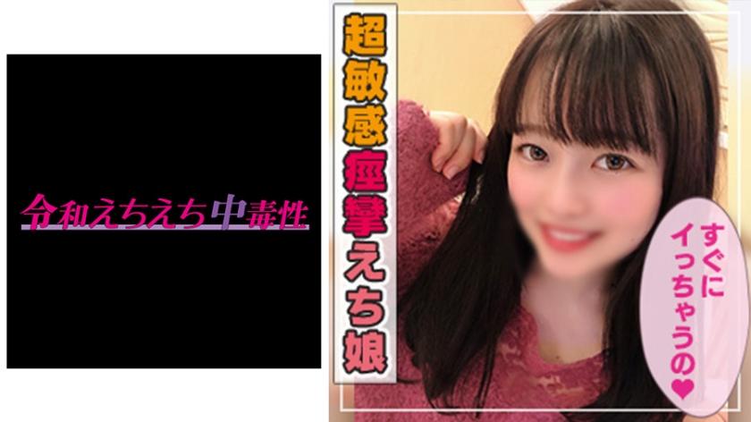 465ANT-305 Chiharu
