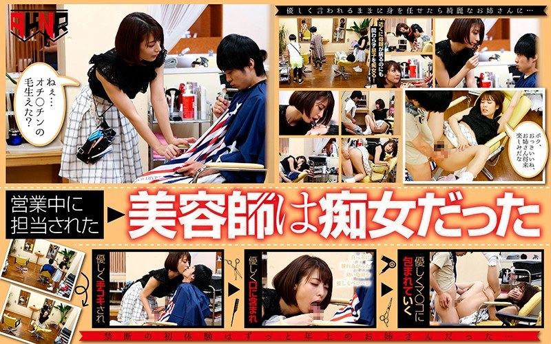 AKDL-049 Super Slut Hairdresser Seduces A Guy Who Came In With His Stepmom – Devil's Beauty Parlor