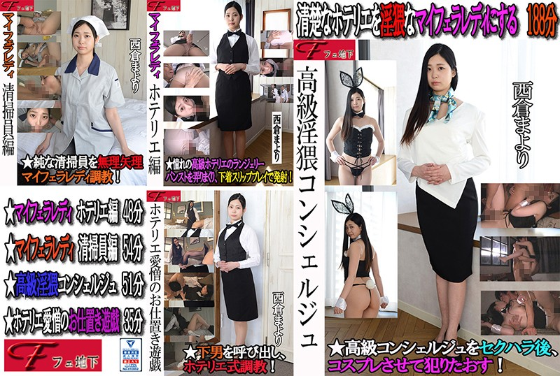 FJS-004 High-class Obscene Concierge – Mayori Nishikura
