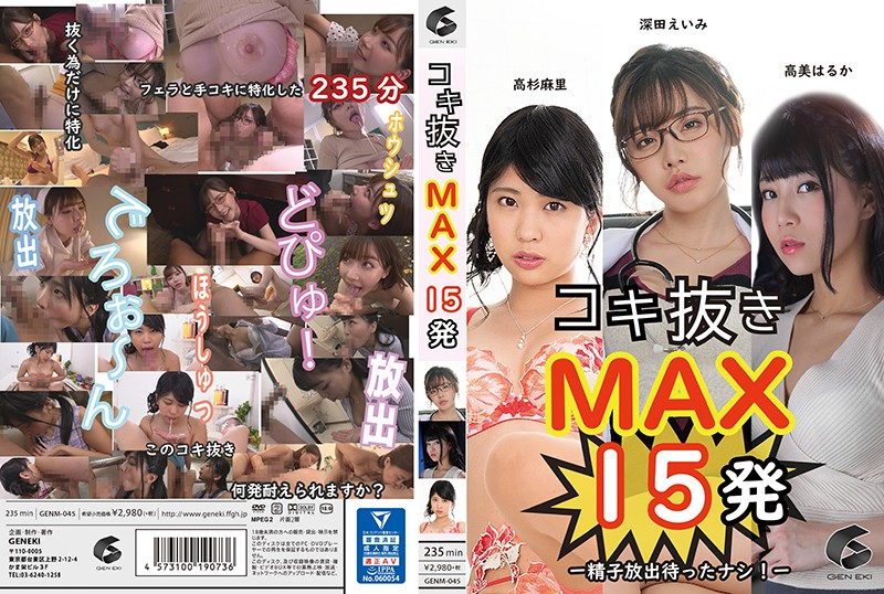 GENM-045 Ejaculation MAX 15 Shots – I Had Been Waiting To Release My Sperm!