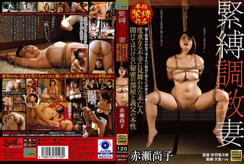 GMA-011 Breaking In A Widow With S&M – Unfortunate Former Bride Stumbles Upon Her Father-In-Law's