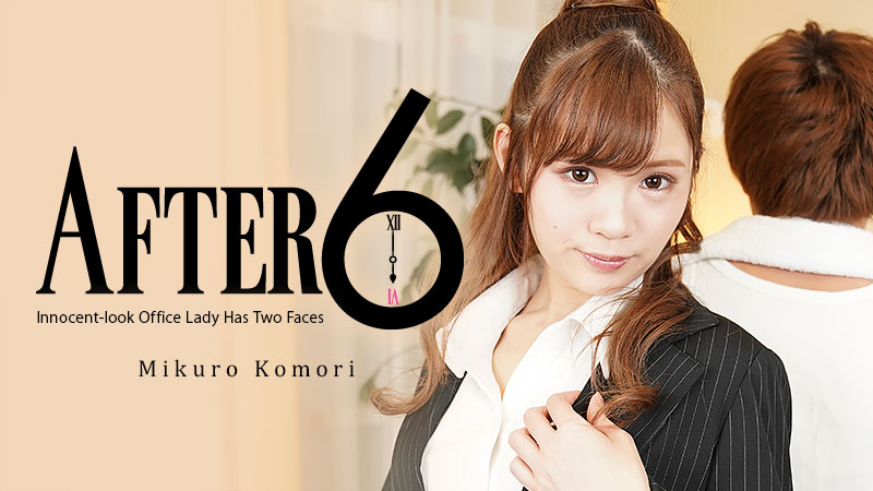 HEYZO-2346 After 6 -Innocent-look Office Lady Has Two Faces- – Mikuro Komori