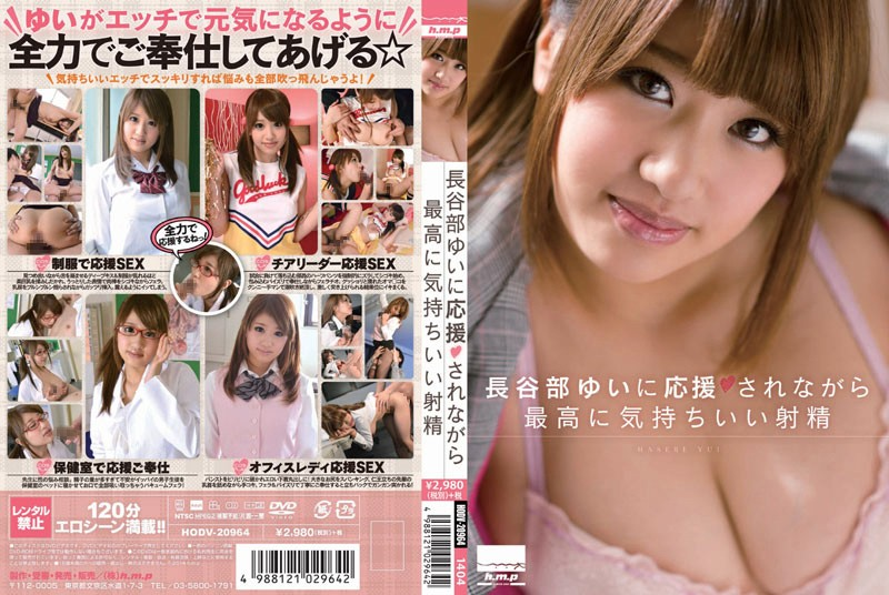 HODV-20964 The Greatest Ejaculation With Support From Yui Hasebe