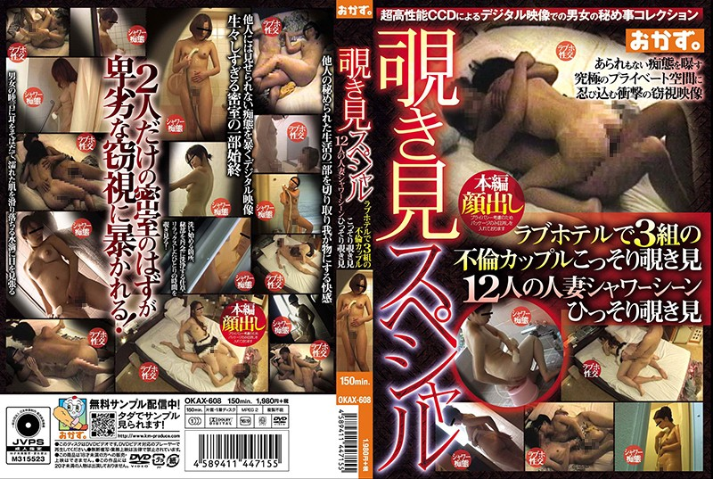 OKAX-608 Peeping Special At A Love Hotel – Spying On 3 Cheating Couples – Secretly Watching 12