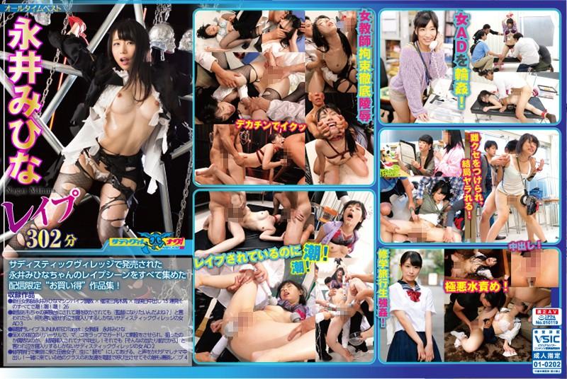 ONNA-013 Miina Nagai, Rough Sex Works Collection