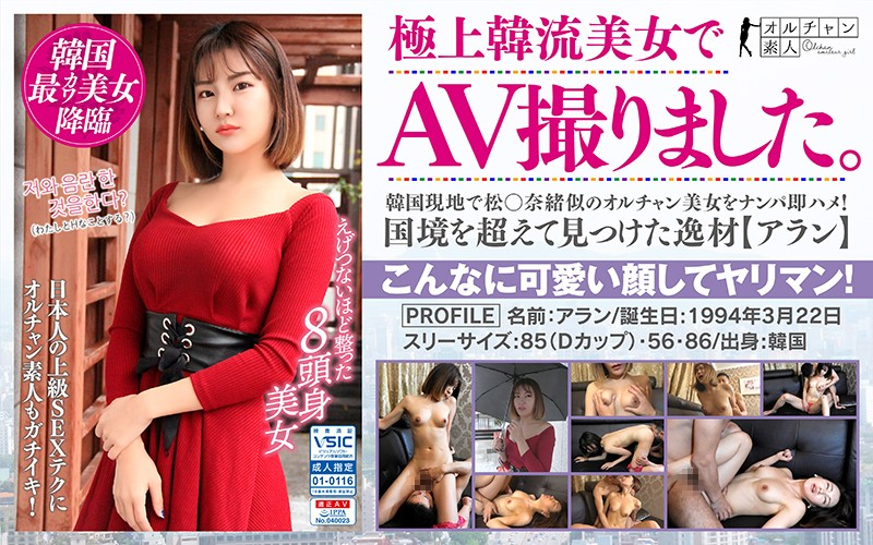 OSST-001 (For Streaming Editions) We Filmed An Adult Video With An Exquisite Korean Beauty. We