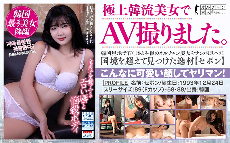 OSST-002 (For Streaming Editions) We Filmed An Adult Video With An Exquisite Korean Beauty. We