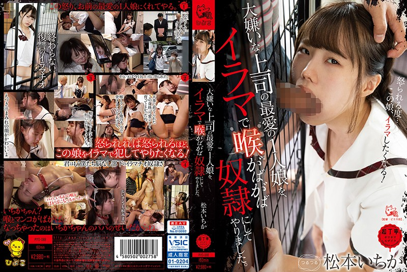 PIYO-088 I Hated My Superior, So I Turned His Beloved Daughter Into My Facefucking Toy. Ichika