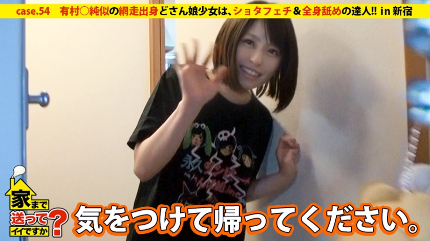 """277DCV-054 Is it good to send home? case.54 A miracle de M living in an unusual """"room with a room""""! ! ⇒ Arimura"""