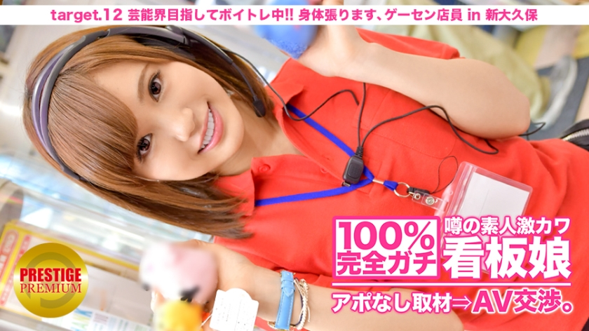 300MIUM-044 100% perfect! Rumored amateur super cute poster girl interview without appointment ⇒ AV