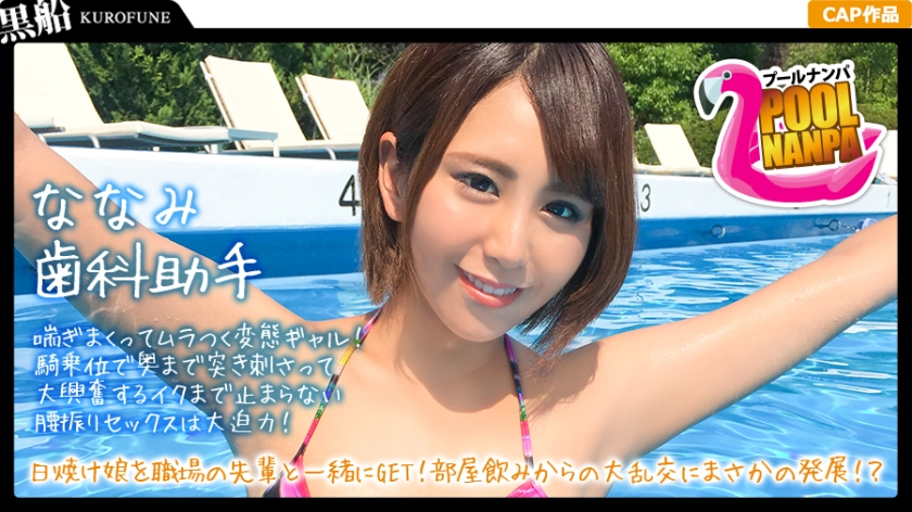 326EVA-004 [Pool Nampa x Nanami-chan] Get a dentist assistant's tanned daughter with seniors at work! No way