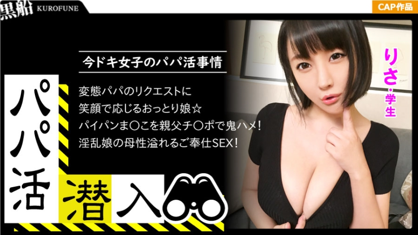 326PAPA-002 [Daddy live infiltration, Risa-chan] infiltrate the darkness of the Daddy live placement center! How